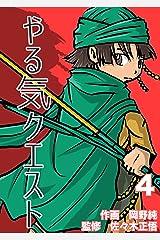やる気クエスト(4) (純コミックス) Kindle版