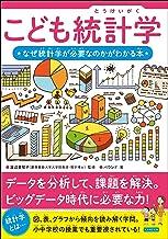 表紙: こども統計学 なぜ統計学が必要なのかがわかる本   渡辺 美智子