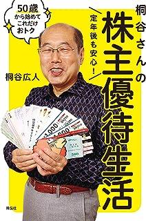 定年後も安心! 桐谷さんの株主優待生活——50歳から始めてこれだけおトク...