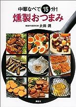 表紙: 中華なべで15分! 燻製おつまみ (講談社のお料理BOOK)   太田潤