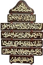 Islamic Wall Art Hajj Gift Ayat Ul Kursi Verse of The Throne Hand Crafted Wooden Decorative Display Plaque 16.75