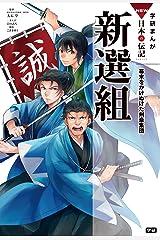 学研まんが NEW日本の伝記9 新選組 Kindle版