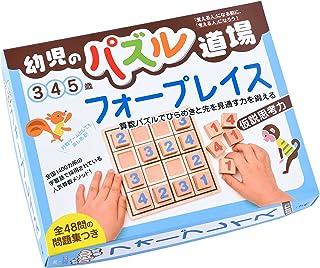 幻冬舎(Gentosha) 幼児のパズル道場 フォープレイス