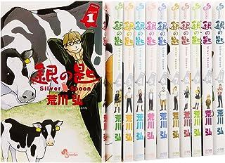 銀の匙 Silver Spoon コミック 1-11巻セット (少年サンデーコミックス)