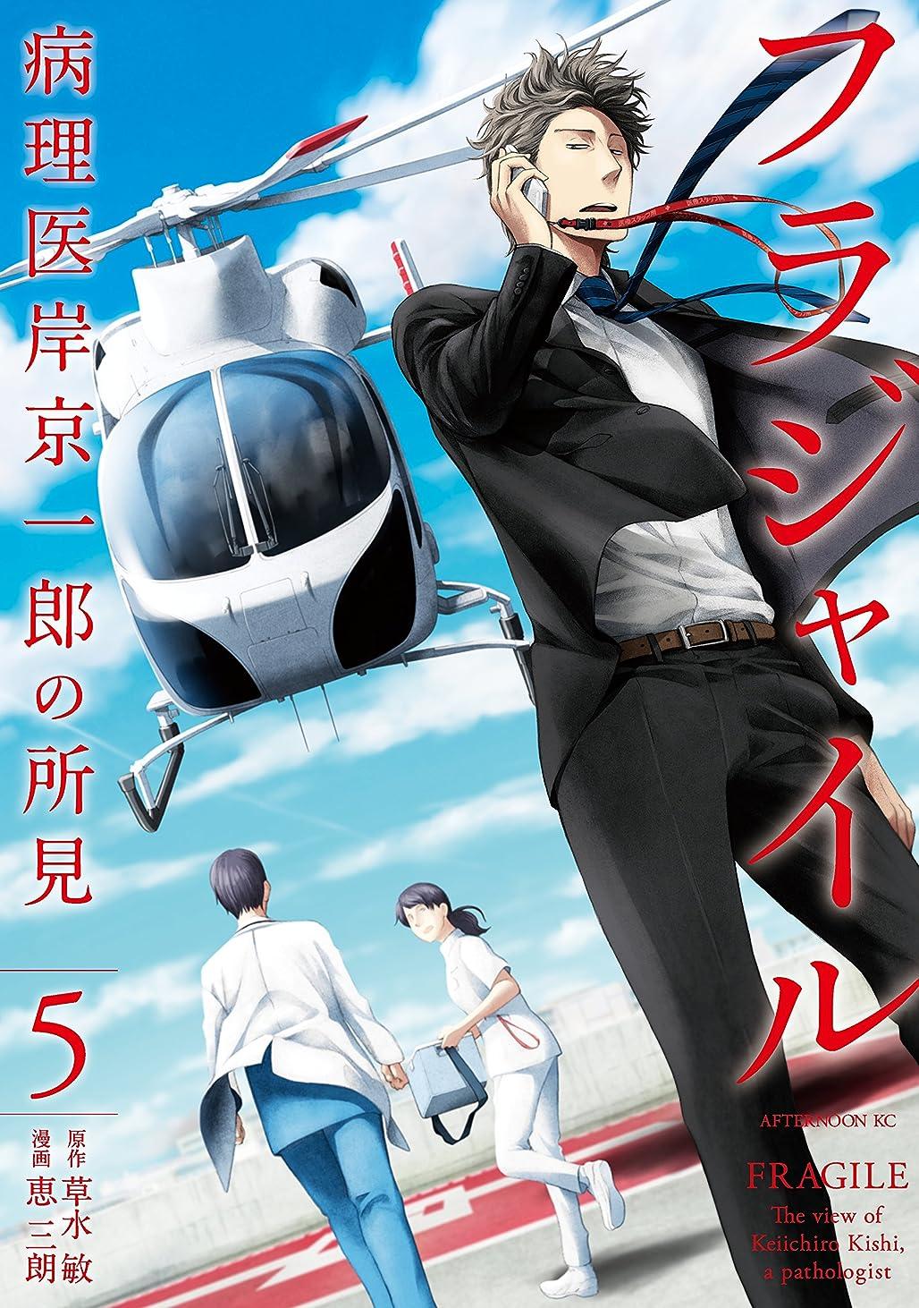 影響汗外部フラジャイル 病理医岸京一郎の所見(5) (アフタヌーンコミックス)
