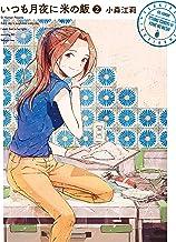 表紙: いつも月夜に米の飯(2) (モーニングコミックス) | 小森江莉