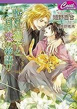 表紙: 眠れる獅子と甘い恋の夢語り (セシル文庫) | 姫野百合