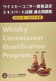 ウイスキーコニサー資格認定 エキスパート試験過去問題集 2012年-2015年度