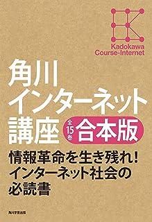 【全15巻合本版】角川インターネット講座 (角川学芸出版全集)