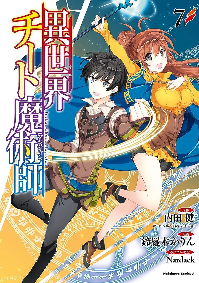 年金受給者筋肉のゆでる異世界チート魔術師(7) (角川コミックス?エース)