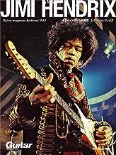 Guitar magazine Archives Vol.1 ジミ・ヘンドリックス (ギター・マガジン 創刊40周年記念シリーズ) (リットーミュージック・ムック) (リットーミュージック・ムック Guitar magazine Arch)