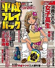 まんが平成プレイバック (コアコミックス)