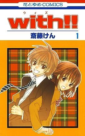 with!! 1 (花とゆめコミックス)