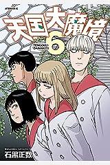 天国大魔境(6) (アフタヌーンコミックス) Kindle版