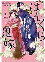 表紙: ぼんくら陰陽師の鬼嫁 1 (ジーンLINEコミックス) | 秋田 みやび