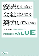 表紙: 安売りしない会社はどこで努力しているか? (だいわ文庫) | 村尾隆介