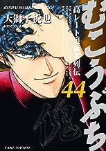 表紙: むこうぶち 高レート裏麻雀列伝(44) (近代麻雀コミックス) | 天獅子悦也