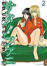 表紙: サタノファニ(2) (ヤングマガジンコミックス) | 山田恵庸