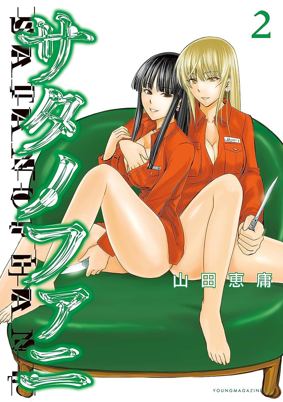 冊子レイア系統的サタノファニ(2) (ヤングマガジンコミックス)