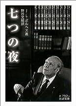 表紙: 七つの夜 (岩波文庫)   J.L.ボルヘス