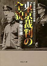 表紙: 東京裁判の全貌 (河出文庫) | 太平洋戦争研究会