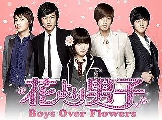 花より男子~Boys Over Flowers~ (字幕版)