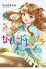 なでしこドレミソラ 3巻 (まんがタイムKRコミックス) Kindle版
