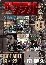 ザ・ファブル 超合本版 7 (ヤングマガジンコミックス)