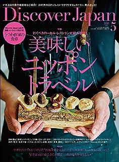 [雑誌] Discover Japan 2021年05月号