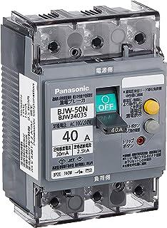 パナソニック 漏電ブレーカBJW-N型 O.C付 単相3線専用 40A 30mA BJW34035