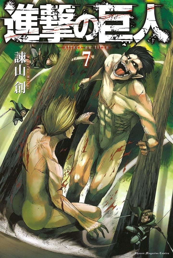 飾るおしゃれじゃない不透明な進撃の巨人(7) (週刊少年マガジンコミックス)