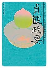 表紙: 貞観政要 ビギナーズ・クラシックス 中国の古典 (角川ソフィア文庫) | 湯浅 邦弘