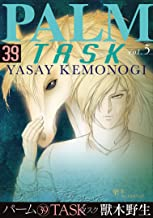 表紙: パーム (39) TASK vol.5 (ウィングス・コミックス) | 獸木野生