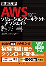 徹底攻略 AWS認定 ソリューションアーキテクト – アソシエイト教科書 徹底攻略シリーズ