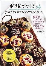 表紙: ポリ袋でつくる たかこさんのマフィン・スコーン・パン:糖質オフ・アレルギーでも! 材料を混ぜて焼くだけのかんたん・おなか満足レシピ | 稲田 多佳子