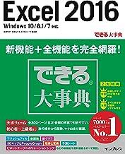 表紙: できる大事典 Excel 2016 Windows 10/8.1/7対応 できる大事典シリーズ   尾崎裕子