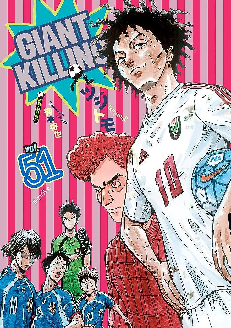 高揚したペンフレンド発掘するGIANT KILLING(51) (モーニングコミックス)