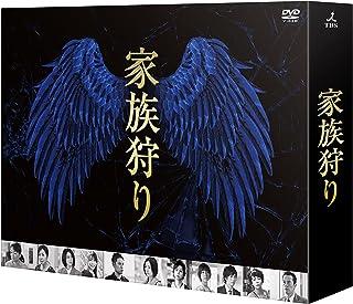 家族狩り ディレクターズカット完全版 [DVD]