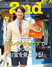 2nd(セカンド) 2016年7月号 Vol.112[雑誌] (Japanese Edition)