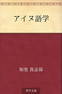 アイヌ語学