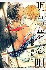 明烏夢恋唄 分冊版 : 1 (コミックマージナル) Kindle版