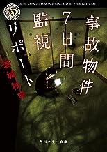表紙: 事故物件7日間監視リポート (角川ホラー文庫) | 岩城 裕明