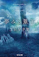 表紙: 夢みる葦笛 (光文社文庫) | 上田 早夕里