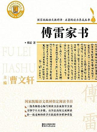 傅雷家书(一部充满真挚父爱与期望的素质教育经典范本)