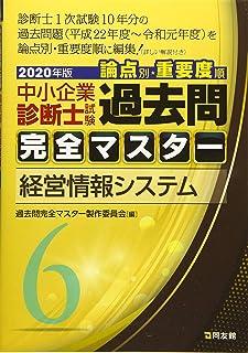 6 経営情報システム (2020年版 過去問完全マスター)