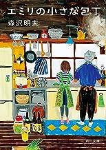 表紙: エミリの小さな包丁 (角川文庫) | 森沢 明夫