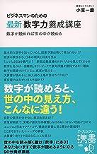 表紙: ビジネスマンのための最新「数字力」養成講座 (ディスカヴァー携書) | 小宮一慶