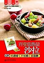 百变低热量沙拉让你吃得好不长肉变苗条 (亲亲美食)