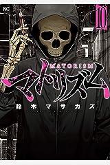 マトリズム 10 Kindle版