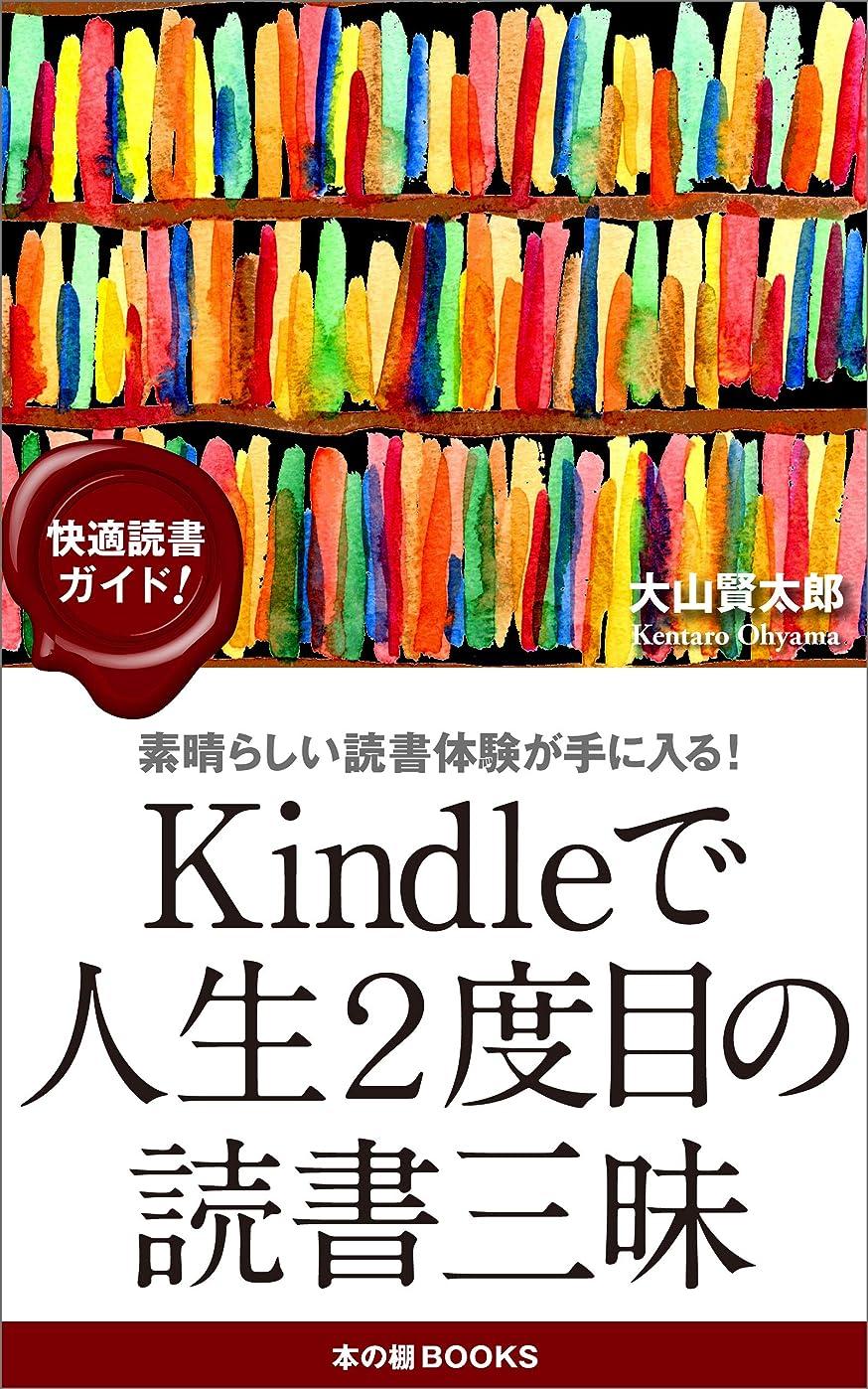 りんごコンクリートほのかKindleで人生2度目の読書三昧: Kindleを思う存分に活用して脳力強化のハイパー読書術! 読書三昧シリーズ (3)